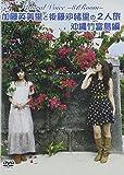 Natural Voice~81Room~加藤英美里と後藤沙緒里の2人旅 沖縄竹富島編 [DVD]