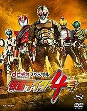 Sci-Fi Live Action - D Video Special Kamen Rider 4 Go Blu-Ray+DVD Set (BD+DVD) [Japan BD] BSTD-3848