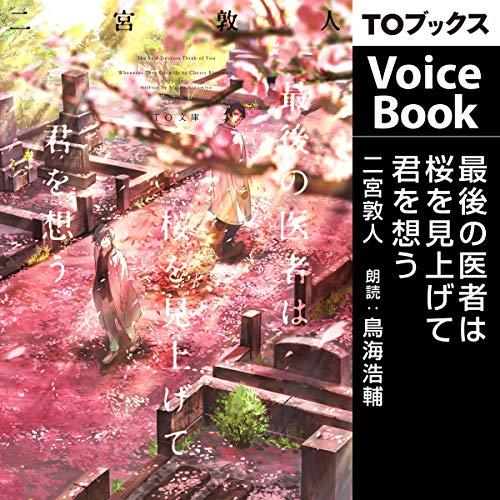 『最後の医者は桜を見上げて君を想う』のカバーアート