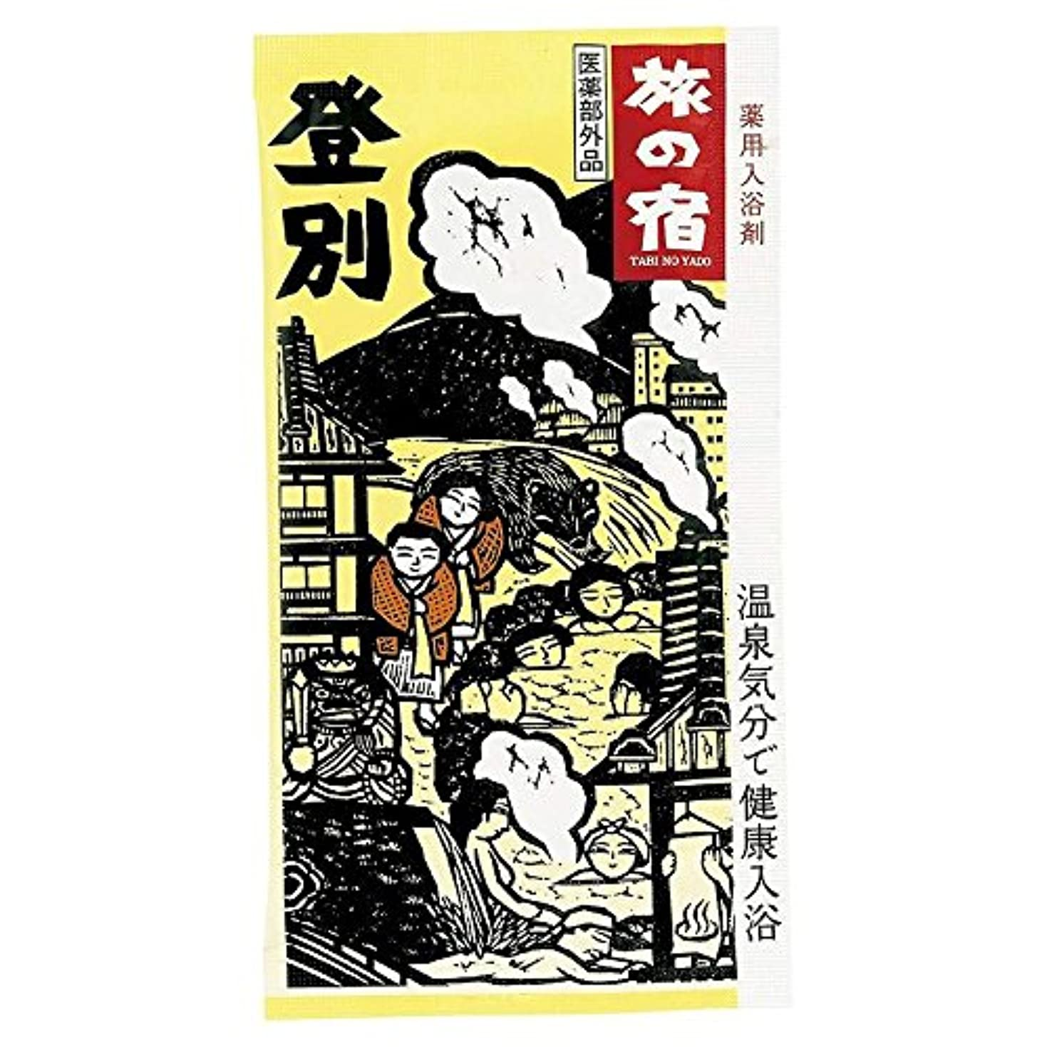 滅びる香水宿題クラシエ 旅の宿 分包(1P) 登別 80689 (B525-09)