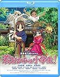 劇場版 若おかみは小学生!Blu-rayスタンダード・エディション
