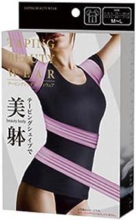 【Blume】テーピング 加圧インナー 補正下着 姿勢矯正 着圧着るだけ ダイエット 効果 Tシャツ お腹回りが引き締まる