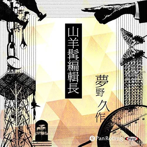 『山羊髯編輯長』のカバーアート