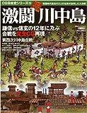 激闘川中島—戦国時代最高の2人の名将が激突した大会戦 (双葉社スーパームック CG日本史シリーズ 16)