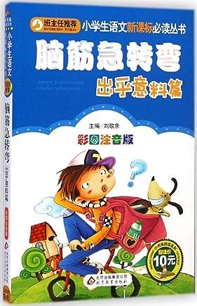 小学生语文新课标必读丛书:脑筋急转弯(出乎意料篇)(彩图注音版)