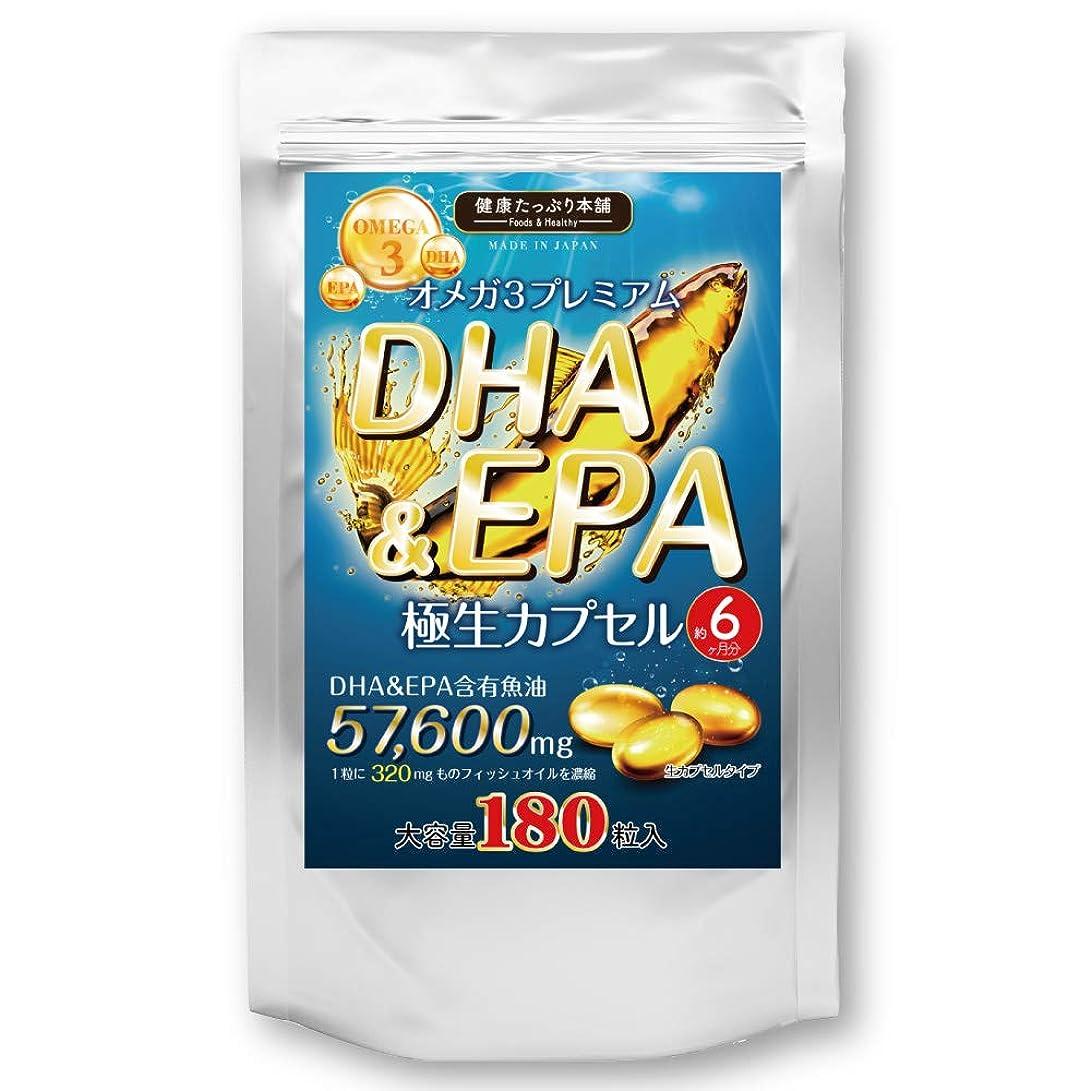 セール感謝擬人化オメガ3プレミアム DHA&EPA 極生ソフトカプセル 大容量約6ヶ月分/180粒(DHA含有魚油?EPA含有魚油)