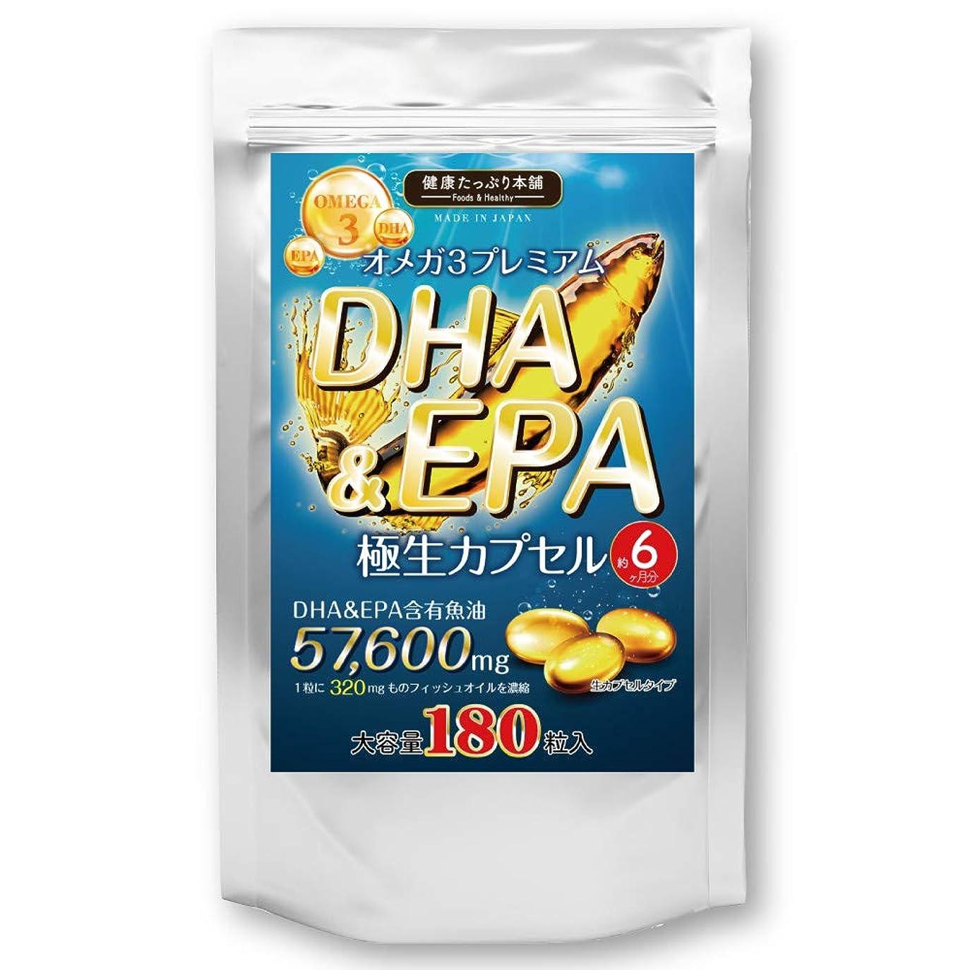 欲しいですノートバラエティオメガ3プレミアム DHA&EPA 極生ソフトカプセル 大容量約6ヶ月分/180粒(DHA含有魚油?EPA含有魚油)