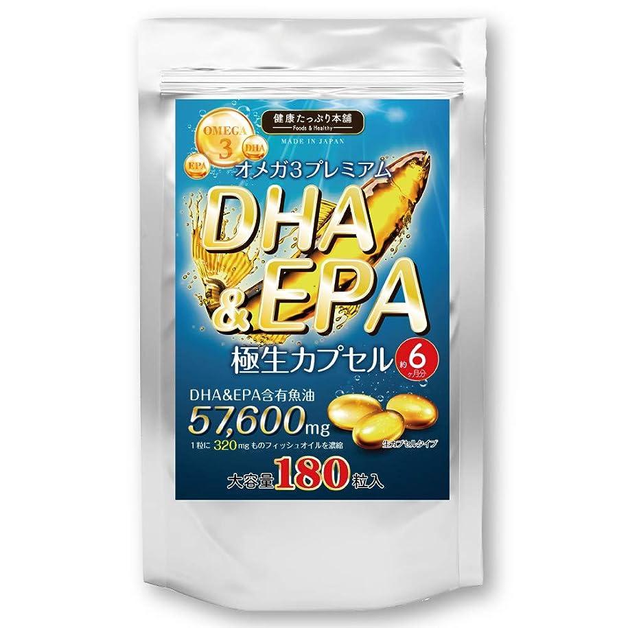 オート補助自動化オメガ3プレミアム DHA&EPA 極生ソフトカプセル 大容量約6ヶ月分/180粒(DHA含有魚油?EPA含有魚油)