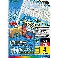 コクヨ カラーレーザー カラーコピー 耐水 ラベル 4面 横長 20枚 LBP-WP6905N