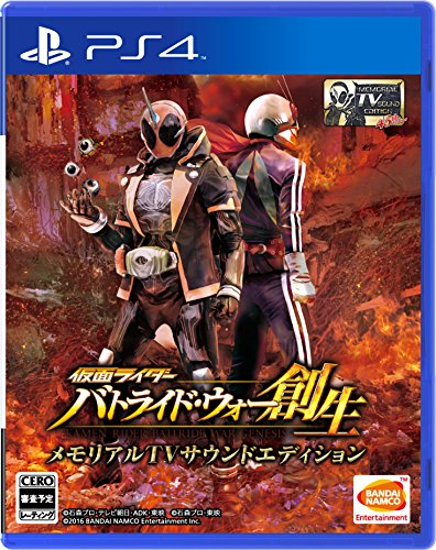 Kamen Rider Battride War Sousei - Memorial TV Sound Edition [PS4] [import Japonais]