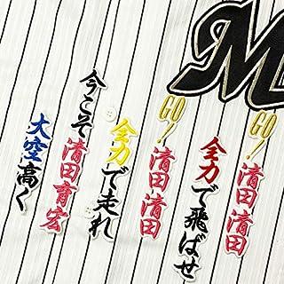 千葉 ロッテ マリーンズ 刺繍 ワッペン 清田 育宏 応援歌 白布 応援...