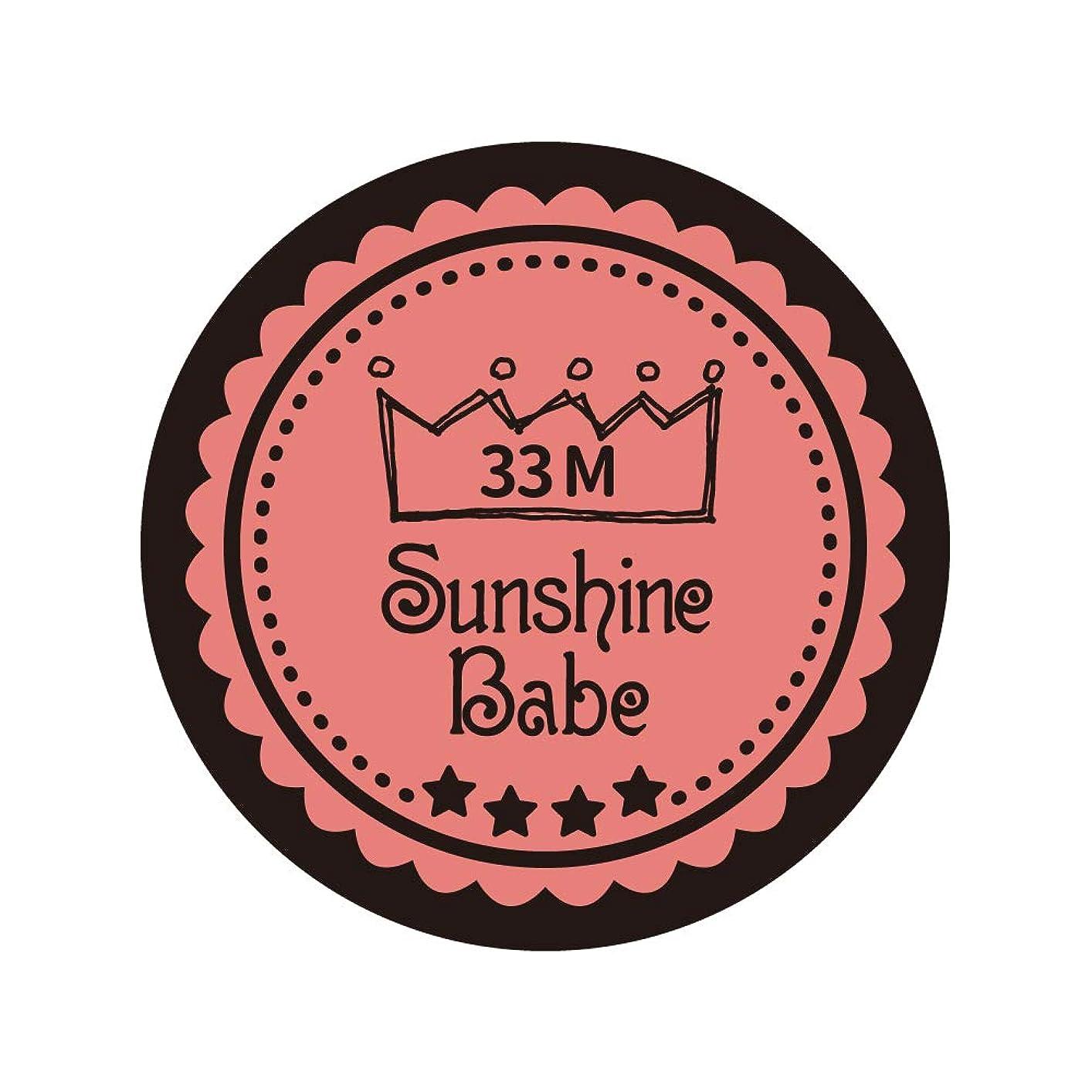 拒絶と闘う農村Sunshine Babe カラージェル 33M ベイクドコーラルピンク 2.7g UV/LED対応