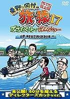 [Amazon.co.jp限定]東野・岡村の旅猿17 プライベートでごめんなさい…山梨・神奈川で釣り対決の旅 プレミアム完全版(ビジュアルシート付)