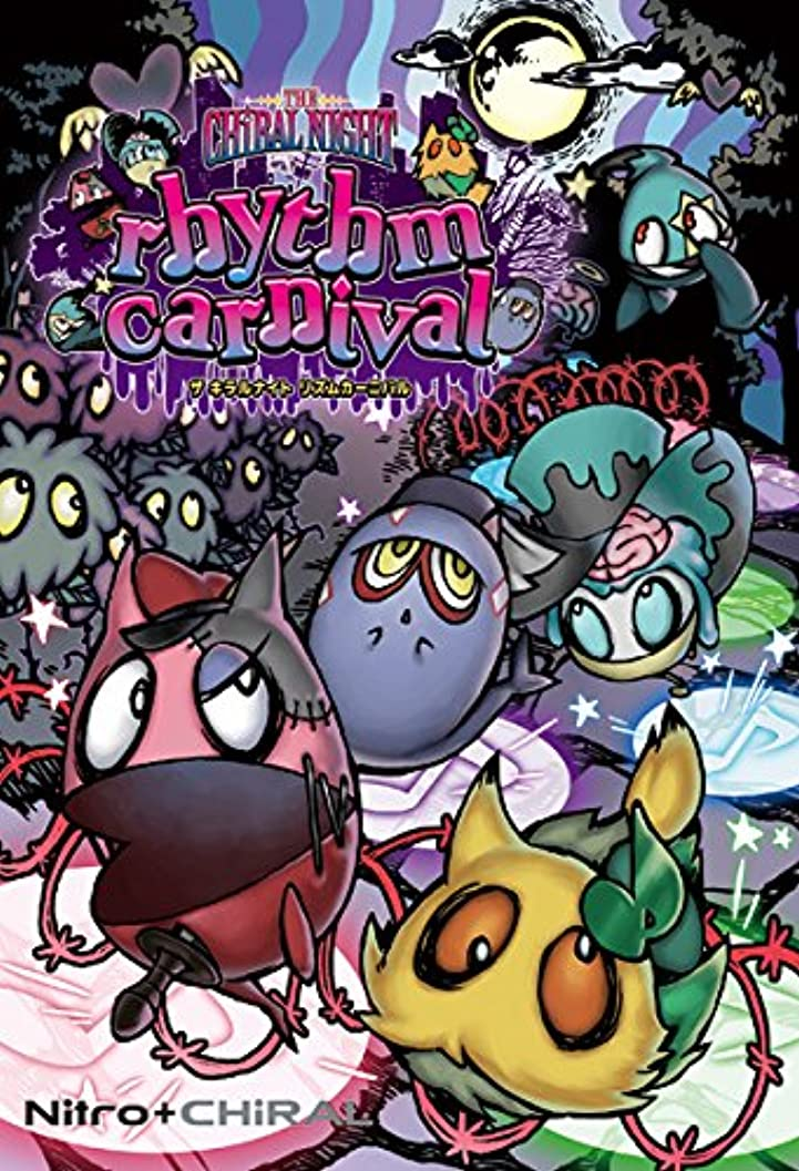 手書き自信がある無許可THE CHiRAL NIGHT rhythm carnival