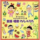 ~歌でおぼえる日本の四季と和の行事~童謡・唱歌・わらべうた