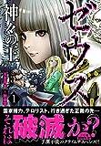ゼウスー神々の王ー ( 1) (ニチブンコミックス)