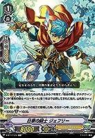 ヴァンガード V-BT12/022 日華の騎士 ジェフリー (RR ダブルレア) 天輝神雷