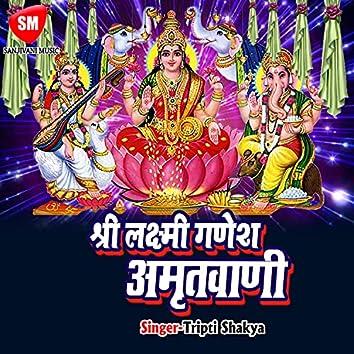 Shri Ganesh Laxmi Amritwani