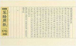 弘梅堂 写経用紙 般若心経 100枚 御手本付 折り目なし(行幅18mm)