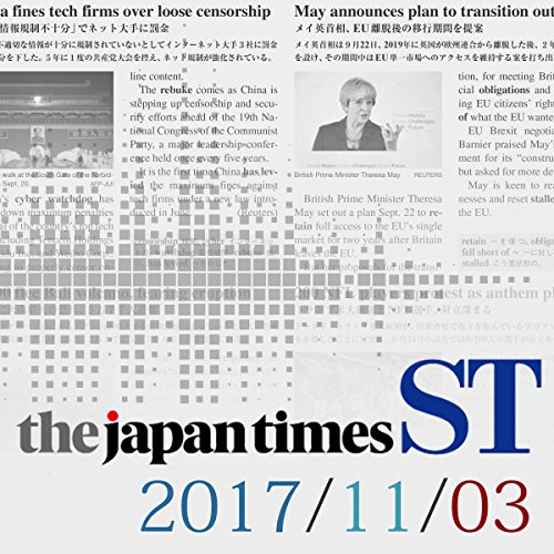 The Japan Times ST 11月03日号 audiobook cover art