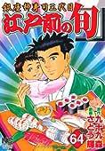 江戸前の旬 64―銀座柳寿司三代目 (ニチブンコミックス)
