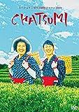 【Amazon.co.jp限定】トータルテンボス全国漫才ツアー2019「CHATSUMI」(L版ビジュアルシート+ステッカーシート付) [DVD]