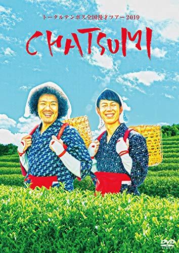 トータルテンボス全国漫才ツアー2019「CHATSUMI」 [DVD]