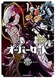 オーバーロード(1) (角川コミックス・エース)