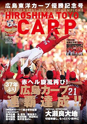 週刊ベースボール 2017年 10/17 号 雑誌: 広島東洋カープ優勝記念号 増刊