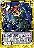 Z/X -ゼクス- 夜闇の狩人マーゲイ(ノーマル) 因果からの脱出