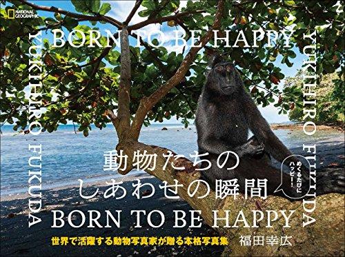 動物たちのしあわせの瞬間 BORN TO BE HAPPYの詳細を見る