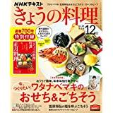 NHK きょうの料理 2020年 12月号 [雑誌] (NHKテキスト)