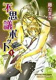 不思議ポット (1) (キャラコミックス)