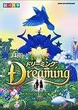 劇団四季 ミュージカル ドリーミング[DVD]