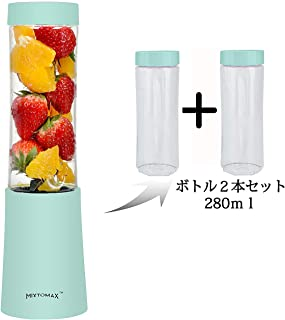 MixtoMax ミニミキサー ミニボトルブレンダー ジューサー 小型 パーソナル ブレンダー 青汁 手作りフルーツジュース 離乳食 交換用 280mlボトル 2本セット 一人用 家族用 150w コンパクト 日本語取り扱い説明書付き …
