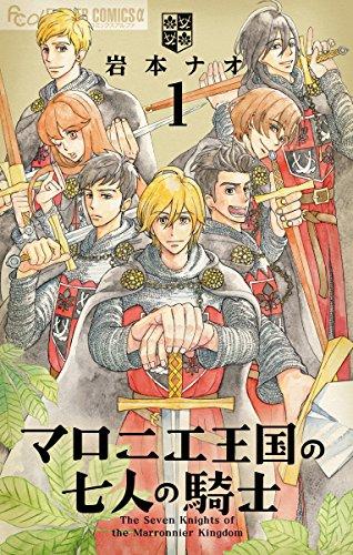 マロニエ王国の七人の騎士(1) (フラワーコミックスα)