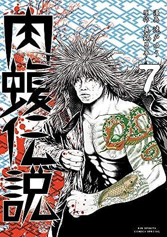 闇金ウシジマくん外伝 肉蝮伝説 (7) (ビッグコミックススペシャル)