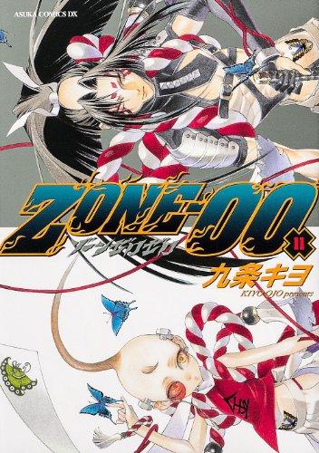 ZONE‐00 第11巻 (あすかコミックスDX)