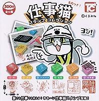仕事猫 スタンプ コレクション [全6種セット(フルコンプ)] ガチャガチャ カプセルトイ