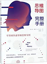 Mind Map Mastery (Chinese Edition)