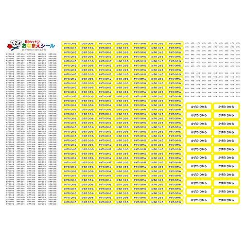 お名前シール 耐水 4種類 768枚 算数セット 文房具 防水 ネームシール シールラベル 保育園 幼稚園 小学校 入園準備 入学準備 シンプル イエロー