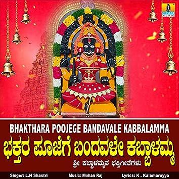 Bhakthara Poojege Bandavale Kabbalamma - Single