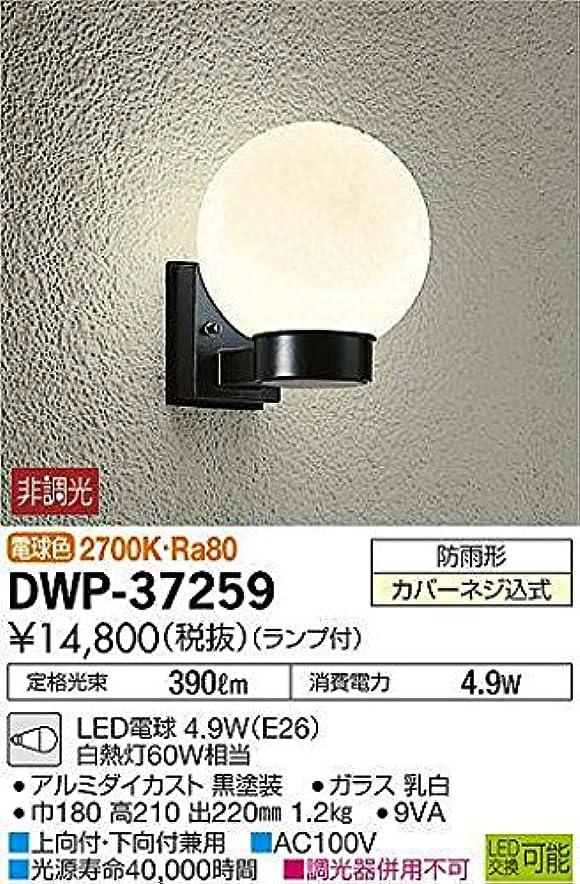 スーパーマーケットコンテンツつぼみ大光電機(DAIKO) LEDアウトドアライト (ランプ付) LED電球 4.9W(E26) 電球色 2700K DWP-37259