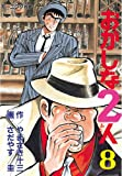 おかしな2人(8) (モーニングコミックス)