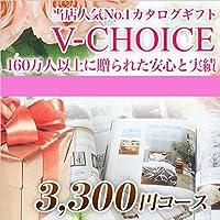 カタログギフト CATALOG GIFT Vチョイス 3300円コース (A141)