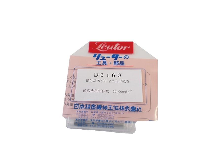性的買うアイドルリューター 軸付電着ダイヤモンド砥石 D3160