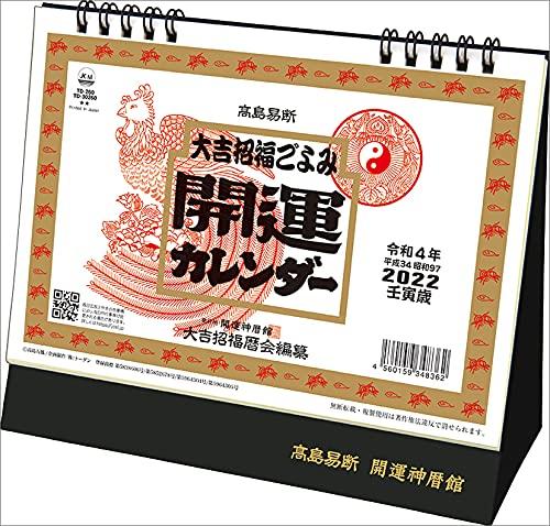 卓上L 大吉招福ごよみ・開運 2022年 カレンダー 卓上 CL22-1002