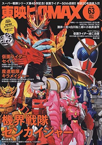 東映ヒーローMAX Vol.63 (タツミムック)