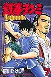 鉄拳チンミLegends(7) (月刊少年マガジンコミックス)
