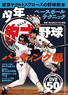 DVD付 少年軟式野球 バッティング編